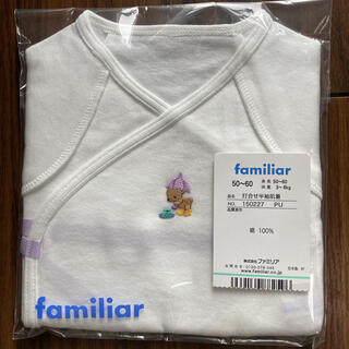 familiar - ファミリア 打合せ半袖肌着 50~60
