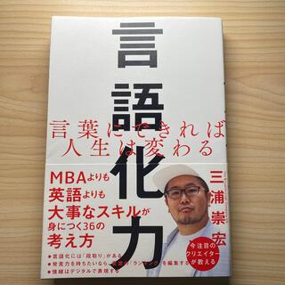 ソフトバンク(Softbank)の【三浦崇宏】言語化力(ビジネス/経済)