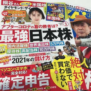 ダイヤモンド ZAi (ザイ) 2021年 03月号