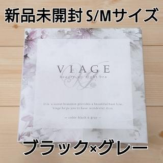 ヴィアージュ viage ナイトブラ S/Mサイズ ブラック×グレー