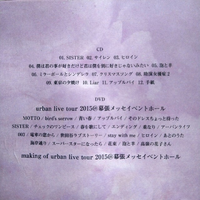 BACK NUMBER(バックナンバー)のシャンデリア(初回限定盤A) エンタメ/ホビーのCD(ポップス/ロック(邦楽))の商品写真