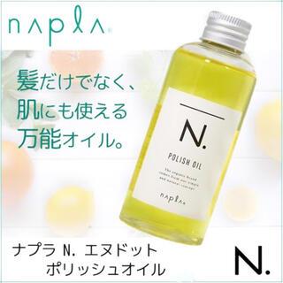 ナプラ(NAPUR)のnapla N. ポリッシュオイル 150ml(オイル/美容液)