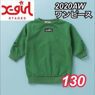 エックスガールステージス(X-girl Stages)の新品130【X-girl Stages】ボックスロゴ刺繍 トレーナーワンピース(ワンピース)