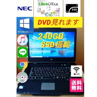 NEC - NECノートパソコンwindows10DVD見れますSSD240GBオマケ付き!