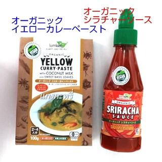 🍛オーガニックイエローカレーペースト&オーガニックシラチャーソースのセット(調味料)