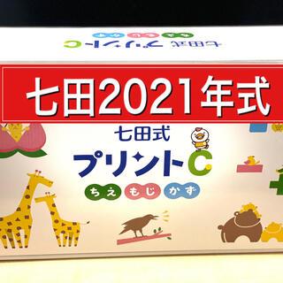 七田プリントC【2021年式】最新リニューアル版