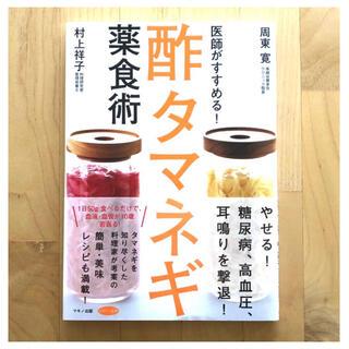 【超美品】医師がすすめる!酢タマネギ薬食術(健康/医学)