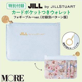 ジルバイジルスチュアート(JILL by JILLSTUART)のジルスチュアート カードポケットつきウォレット フォギーブルー(コインケース)