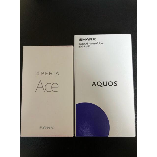 AQUOS(アクオス)のAQUOS Sense3 lite ,Xperia Ace 2台セット スマホ/家電/カメラのスマートフォン/携帯電話(スマートフォン本体)の商品写真