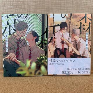 BL【 兎の森 1・2 】苑生(ボーイズラブ(BL))