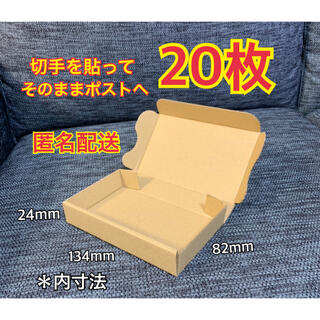 【20枚】小型ダンボール ゆうパケット クリックポスト対応★彡 (ラッピング/包装)