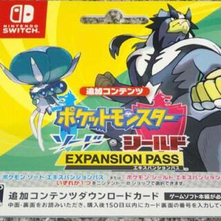 Nintendo Switch - ポケットモンスター ソード シールド エキスパンションパス