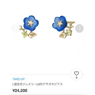 TAKE-UP - テイクアップ  ピュア アサガオ 誕生花 ペリドット caro fiore