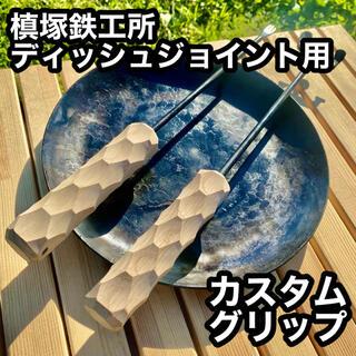 槙塚鉄工所 ディッシュジョイント用 国産ナラ材グリップ 2(調理器具)