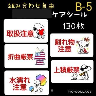 【130枚】組み合わせ自由 ケアシール B-5(宛名シール)