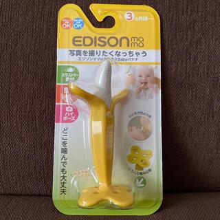 EDISON mama カミカミBaby バナナ