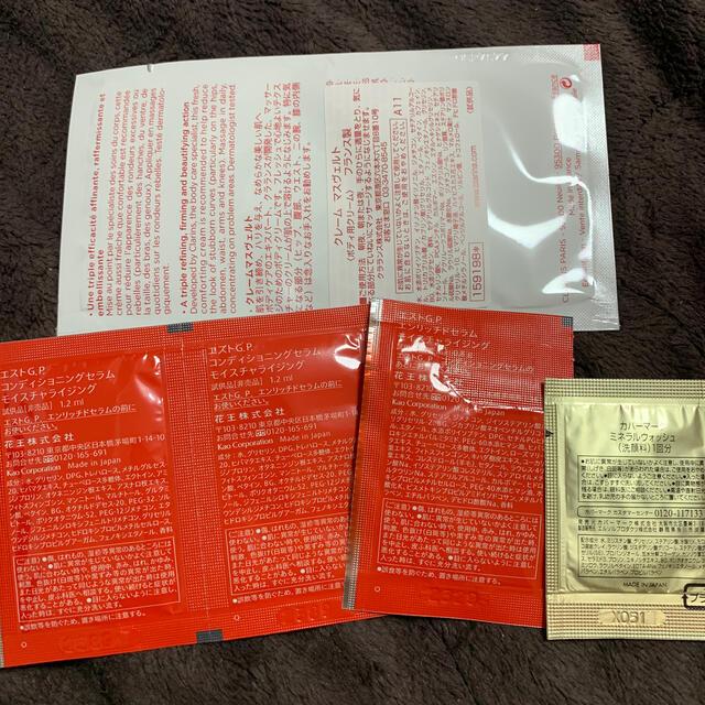 est(エスト)のest CLARINS COVERMARK コスメ/美容のスキンケア/基礎化粧品(美容液)の商品写真