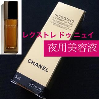 シャネル(CHANEL)のCHANEL シャネル サブリマージュ 美容液 サンプル 試供品(サンプル/トライアルキット)