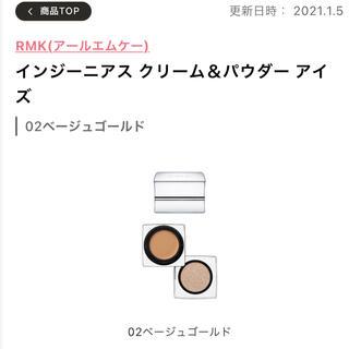 アールエムケー(RMK)のRMK インジーニアス クリームアンドパウダーアイズ 02 beige gold(アイシャドウ)