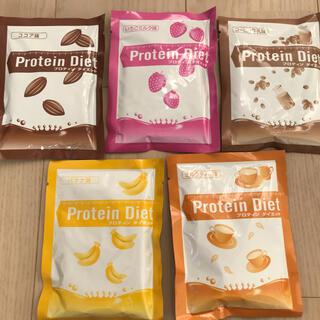 ディーエイチシー(DHC)のDHCプロテインダイエット 5袋セット(ダイエット食品)