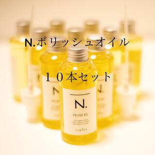 ナプラ(NAPUR)のN ポリッシュオイル 150ml×10個セット 専用ポンプ10個付き  (オイル/美容液)