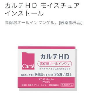 KOSE - カルテ HD モイスチュア インストール 100g