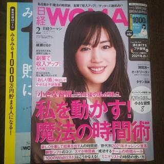 日経 WOMAN (ウーマン) 2021年 02月号(その他)