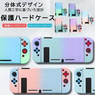 Switchハードケース 分体式 保護カ薄型 Joy-Con用 スイッチ(家庭用ゲーム機本体)