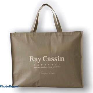 RayCassin - 【新品】Ray Cassin レイカズン2021年福袋