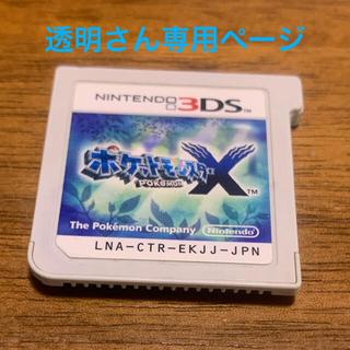 ポケットモンスター X 3DS
