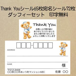 Thank You×宛名シールダッフィーシール(宛名シール)