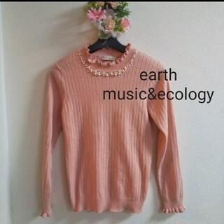 アースミュージックアンドエコロジー(earth music & ecology)のearth music&ecology パールビジューニット(ニット/セーター)