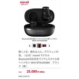 マクセル(maxell)のイヤホン Bluetooth対応マクセル 高音質 MXH-BTW2000B(ヘッドフォン/イヤフォン)