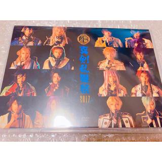 刀ミュ 真剣乱舞祭2017 らぶフェス DVD