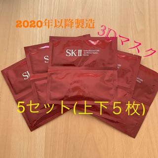 SK-II エスケーツー3Dマスク 5セット(上下5枚ずつ)