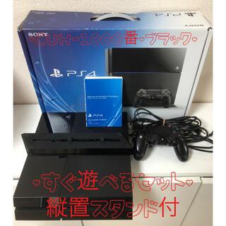 プレイステーション4(PlayStation4)の【動作確認済・即配送】ps4 本体 ブラック PlayStation®4(家庭用ゲーム機本体)