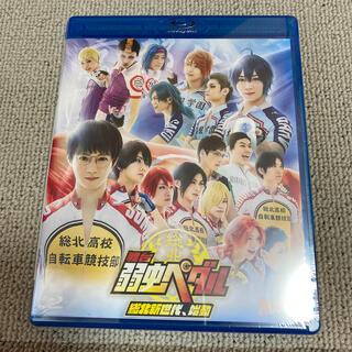 舞台『弱虫ペダル』総北新世代、始動 Blu-ray 新品未開封(舞台/ミュージカル)