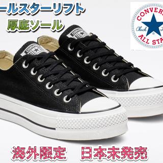adidas - 【日本未発売新品未使用】チャックテイラーオールスター リフト ロートップ