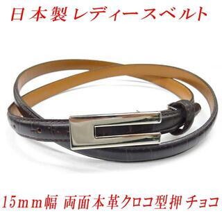 日本製 婦人ベルト レディースベルト 両面 本革 15mm クロコ チョコ(ベルト)