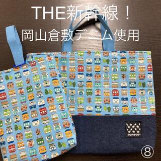 新幹線 レッスンバッグ 上履き入れ セット ハンドメイド ⑧ 入園入学 電車(バッグ/レッスンバッグ)