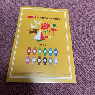 コクヨ(コクヨ)のスケジュール帳 2021(カレンダー/スケジュール)