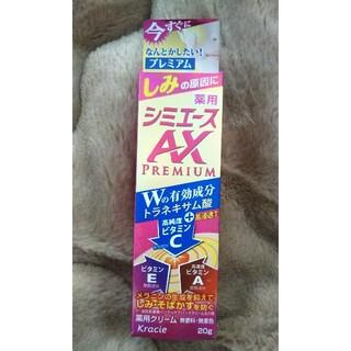 クラシエ(Kracie)の新品☆シミエースAXプレミアム(美容液)