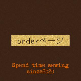 order(外出用品)
