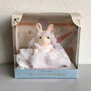 EPOCH - しろウサギの花嫁さん シルバニアファミリー