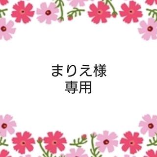まりえ様 専用 (宛名シール)(宛名シール)