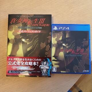 PlayStation4 - 真・女神転生III ノクターン HDリマスター と攻略本セット