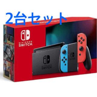 ニンテンドースイッチ(Nintendo Switch)のNintendo Switch ネオンブルー/ネオンレッド 2台セット 新品(家庭用ゲーム機本体)