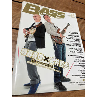 BASS MAGAZINE 2013 12月号(その他)