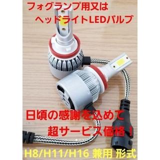 超大人気☆サービス品☆H8/H11/H16 爆光 LED フォグランプ(汎用パーツ)