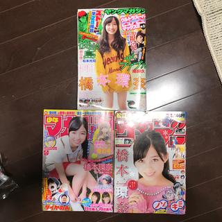 橋本環奈 雑誌3種
